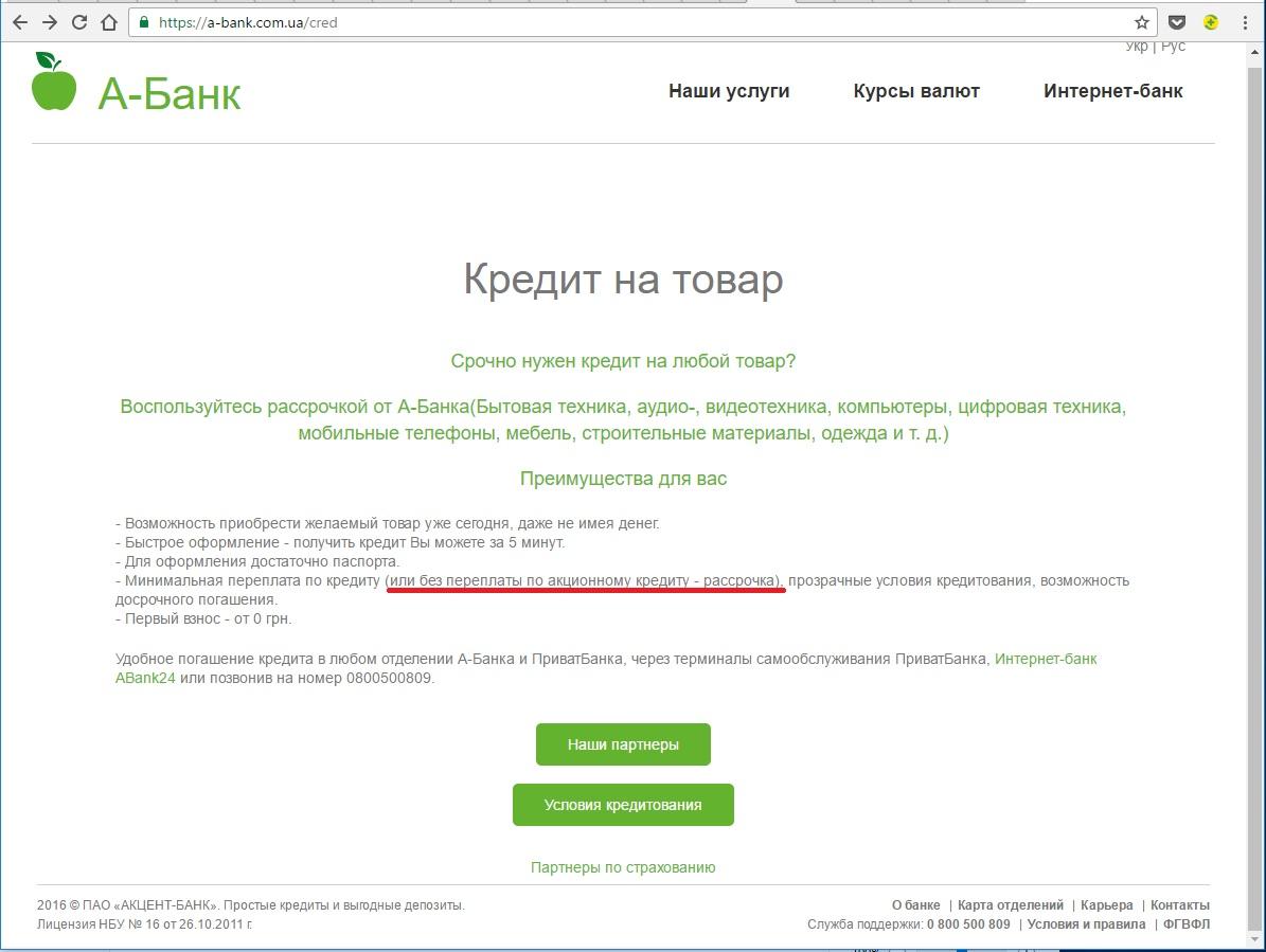 Какие документы обязательны для получения кредита в акцент банке трудовой договор для фмс в москве Мастеркова улица