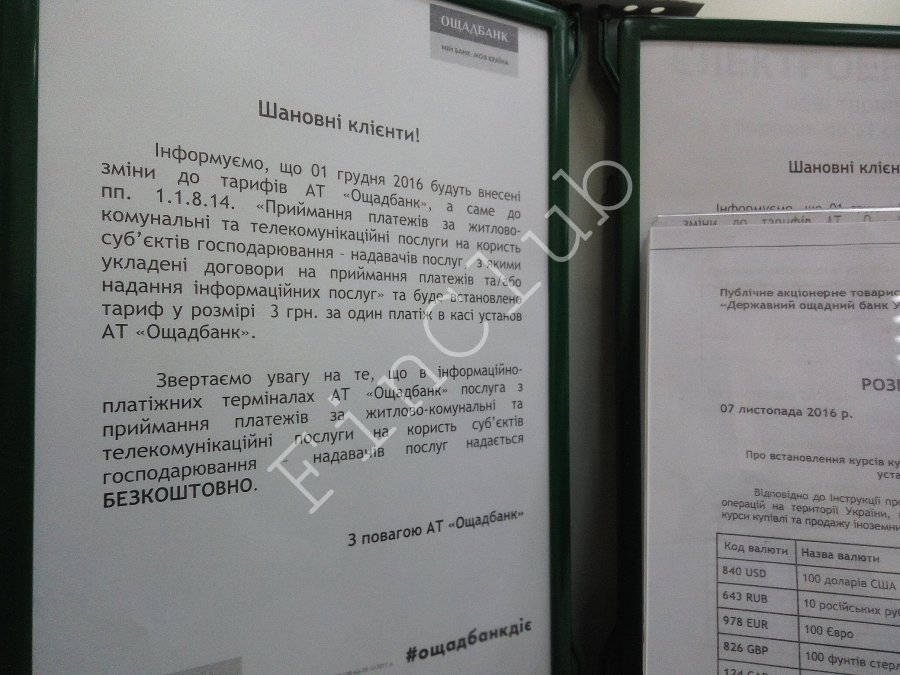 Комиссия в ноябре Ощадбанк