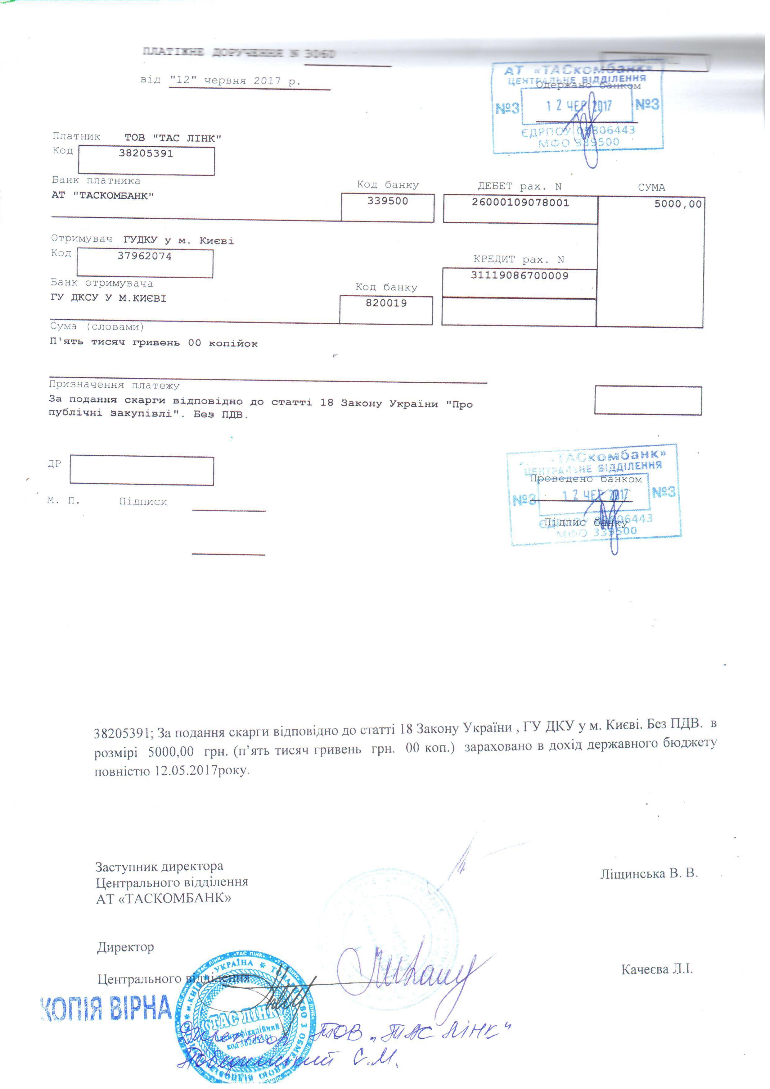 Платежка ТАС Линка