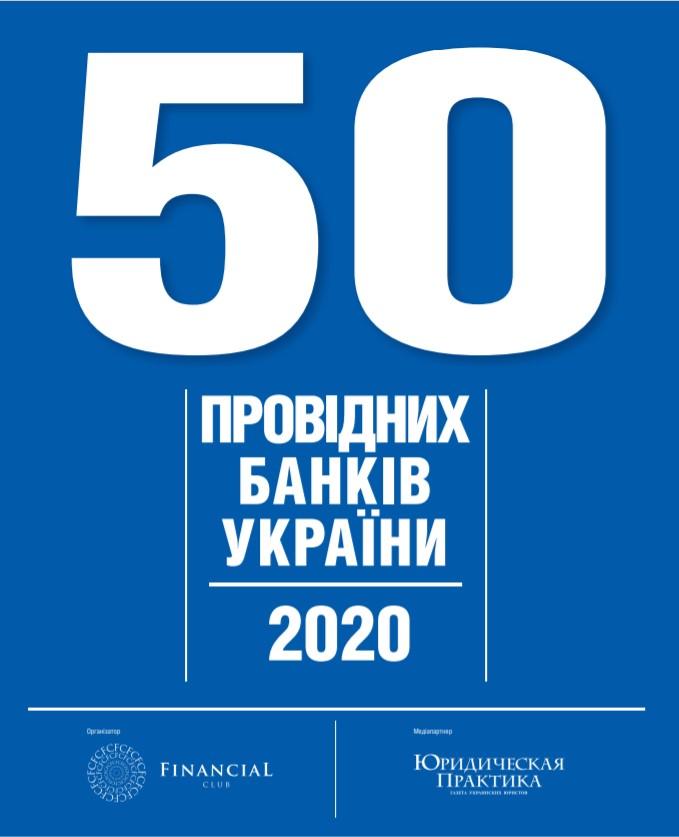 ТОП-50_2020