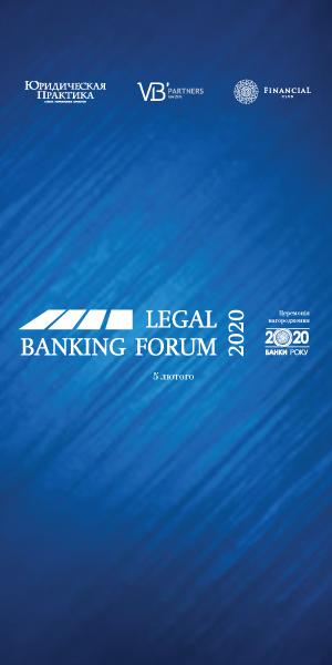 VI Legal Banking Forum