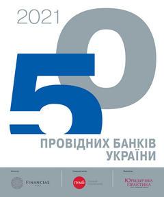 ТОП-50_2021