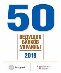 ТОР-50_2019