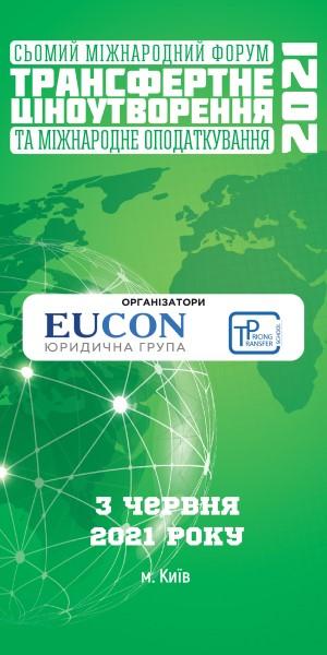 VІI Міжнародний форум «Трансфертне ціноутворення та міжнародне оподаткування – 2021»