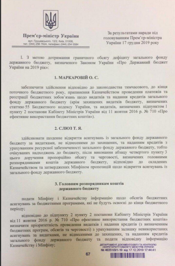 goncharuk markarova 1