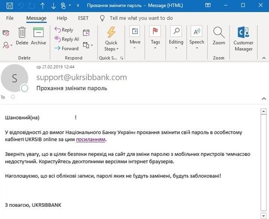phishing ukrsib online