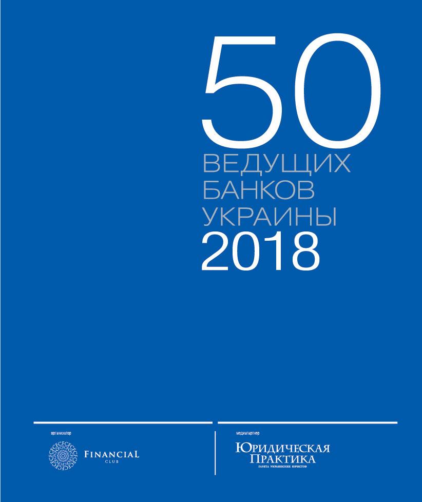 ТОР-50_2018
