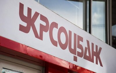 Укрсоцбанк взять кредит кредит онлайн на банковскую карту без отказа