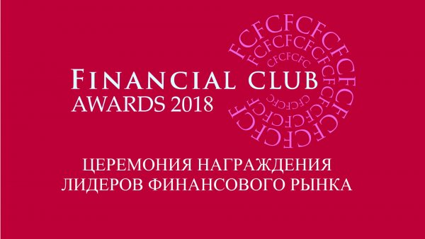 FINANCIAL CLUB AWARDS – 2018