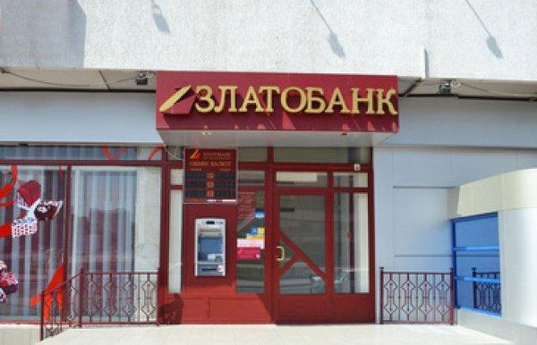 Златобанк признали неплатежеспособным незаконно