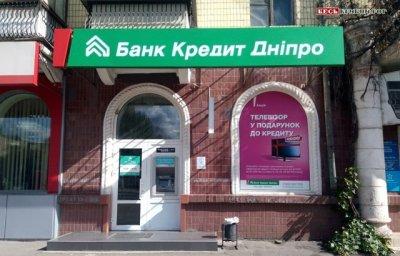 интернет банкинг кредит днепр оформить кредит квику