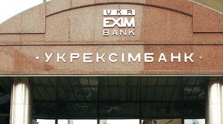 Банк - Укрэксимбанк