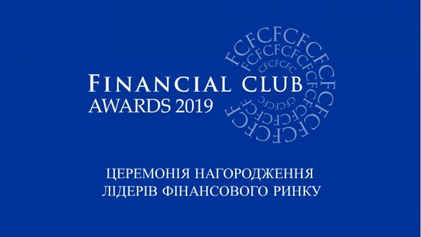 FINANCIAL CLUB AWARDS – 2019