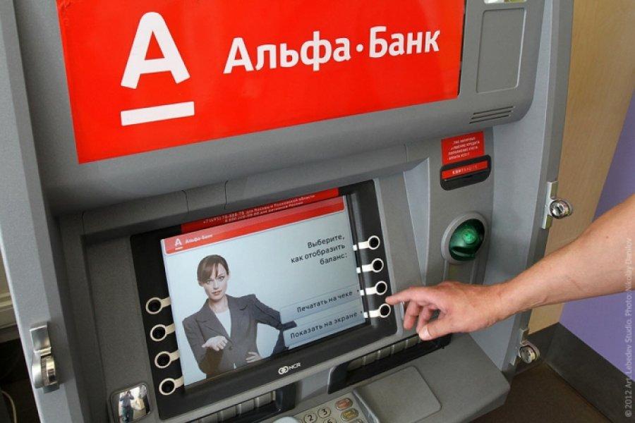 Банк финансы и кредит севастополь
