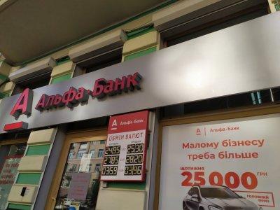 укрсоцбанк банкротство