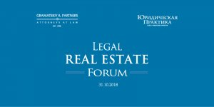 Legal Real Estate Forum