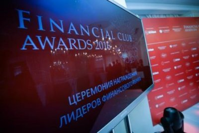Видео церемонии FINANCIAL CLUB AWARDS – 2016